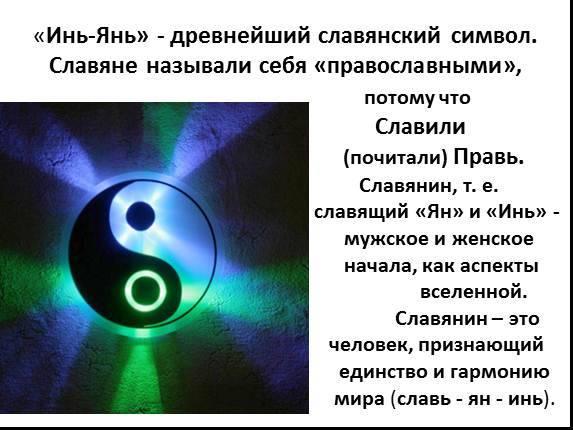 Что означает символ инь-янь