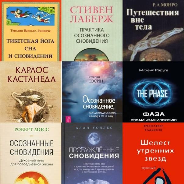 Осознанные сновидения - книги. скачать бесплатно