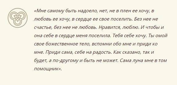 Присушка на любовь: самые сильные присушки и их последствия | labmagic.ru