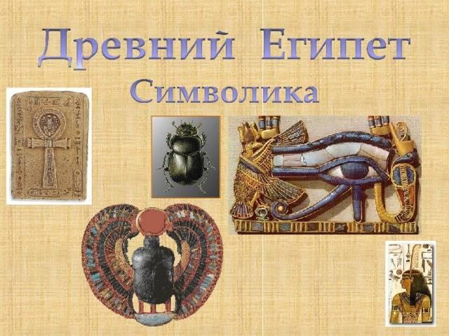 Тату анкх - значение египетского креста