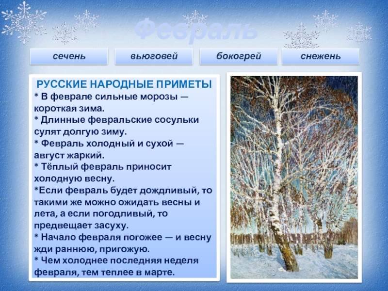 Месяцеслов. традиции, обычаи, приметы и советы на каждый день (о. в. степкина, 2010)