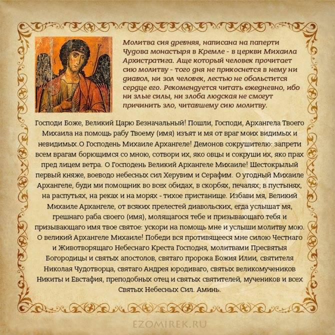 Акафист святому архангелу михаилу, молитвы архангелу михаилу