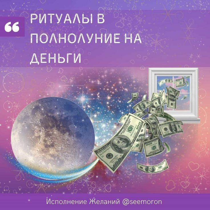 Самые действенные заговоры в полнолуние: на деньги, любовь, здоровье и удачу