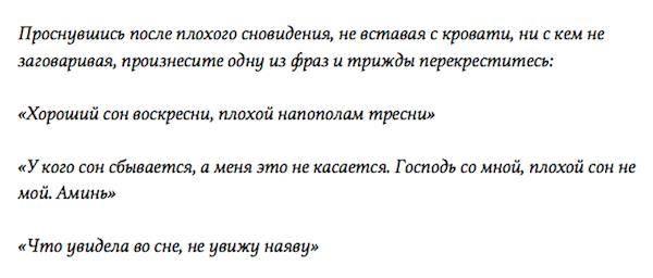 Что делать, чтобы плохой сон не сбылся и как притянуть хорошие сны   красота в тебе   psychology-msk.ru