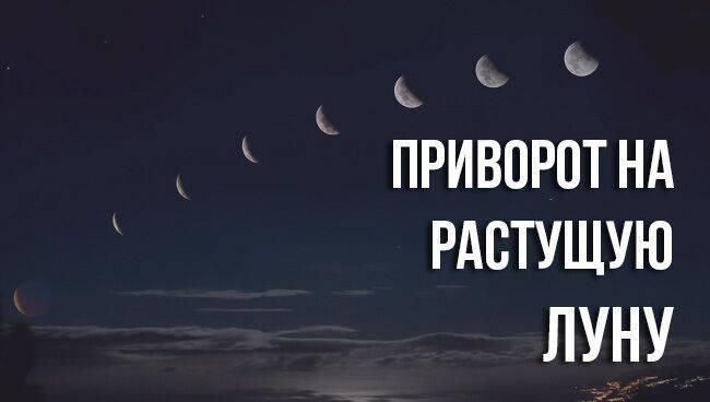 Сильный приворот на убывающую луну на любовь мужчины читать