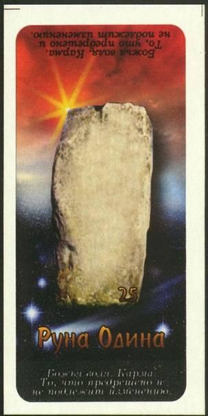 Руна иса: описание и значение, толкование в гадании и магии, руны дня