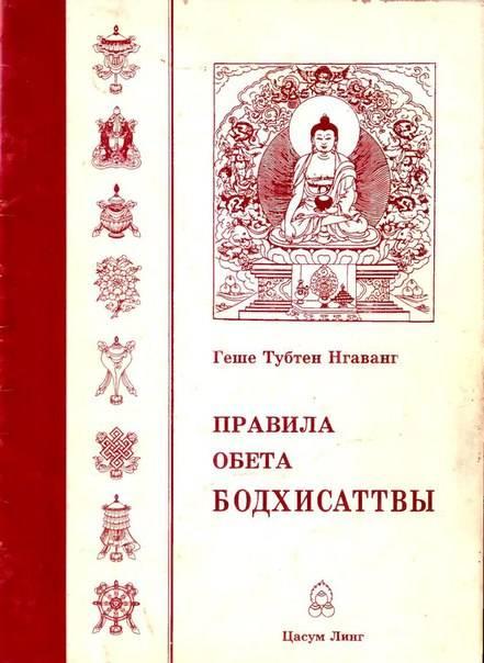 Список бодхисаттв - list of bodhisattvas - xcv.wiki