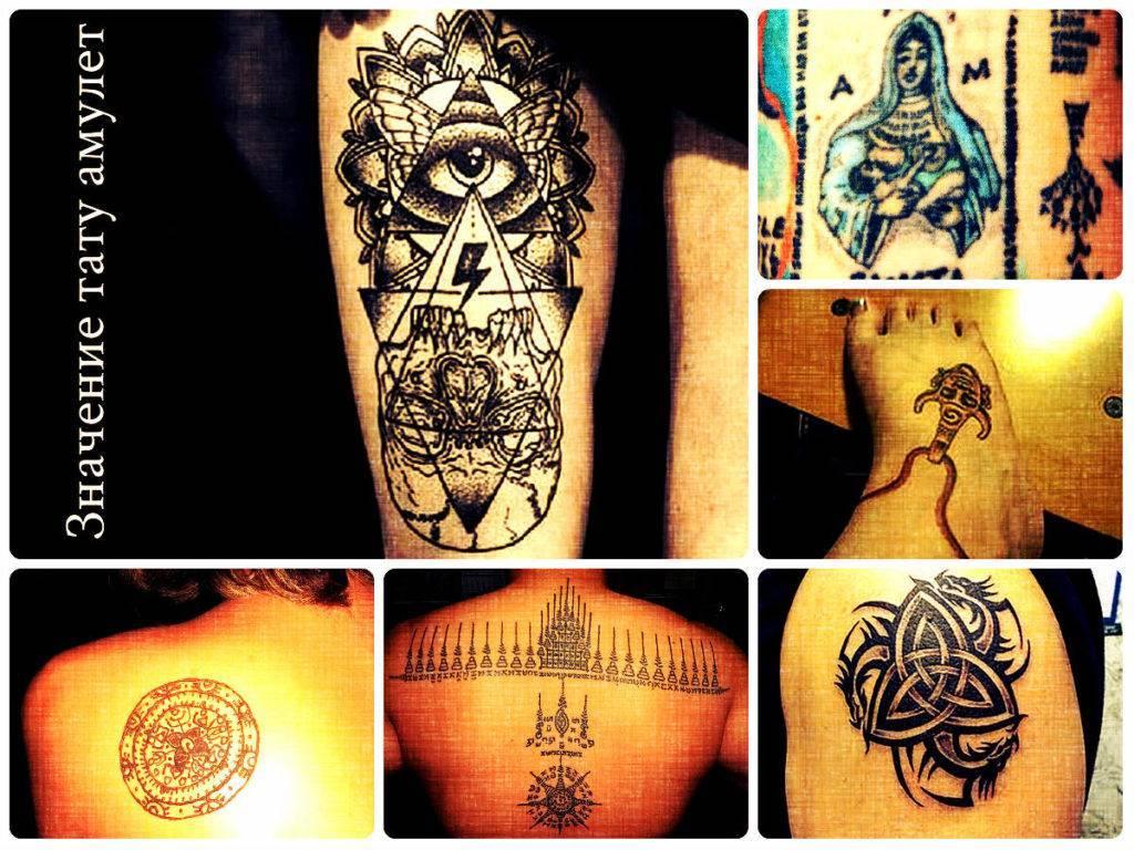 Татуировка-оберег для мужчины: фото лучших вариантов, значения символов | онлайн журнал о татуировках, гаданиях
