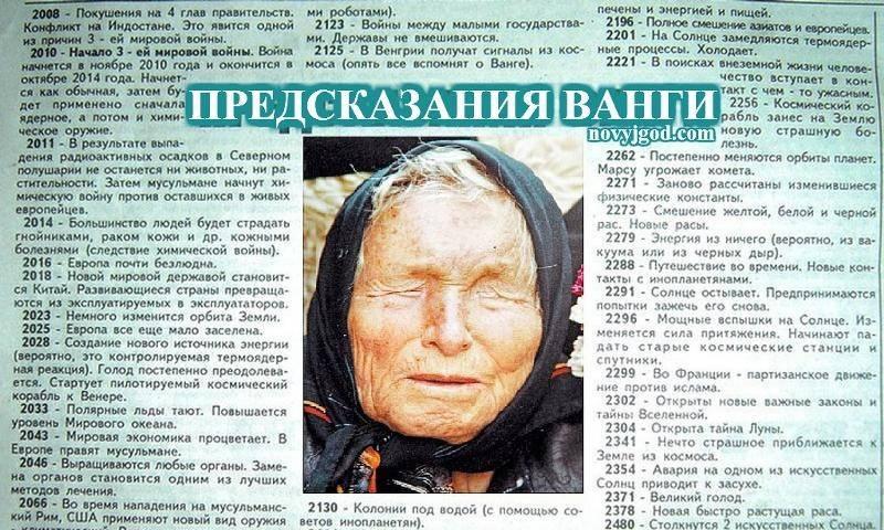 Ванга предсказания: катаклизмы в россии, европа уйдет под воду, что еще ожидает человечество, страшные пророчества