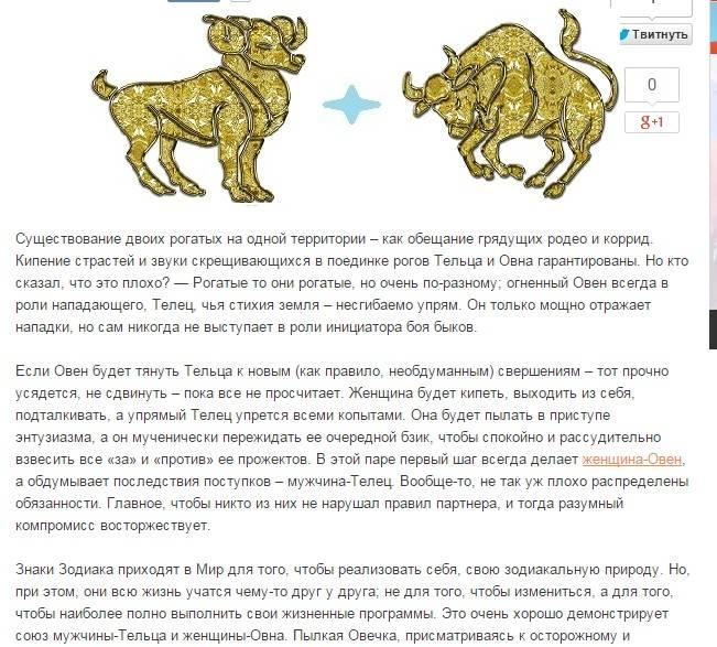 Гороскоп знака зодиака телец: черты характера, особенности и совместимость с другими знаками