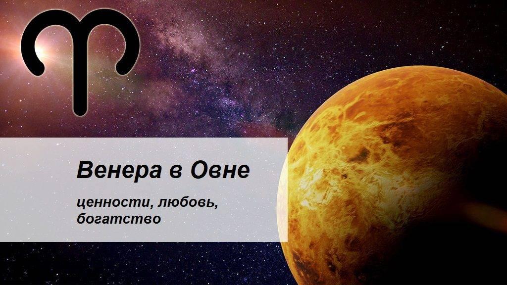 Венера в тельце в гороскопе мужчины и женщины - значение и трактовка