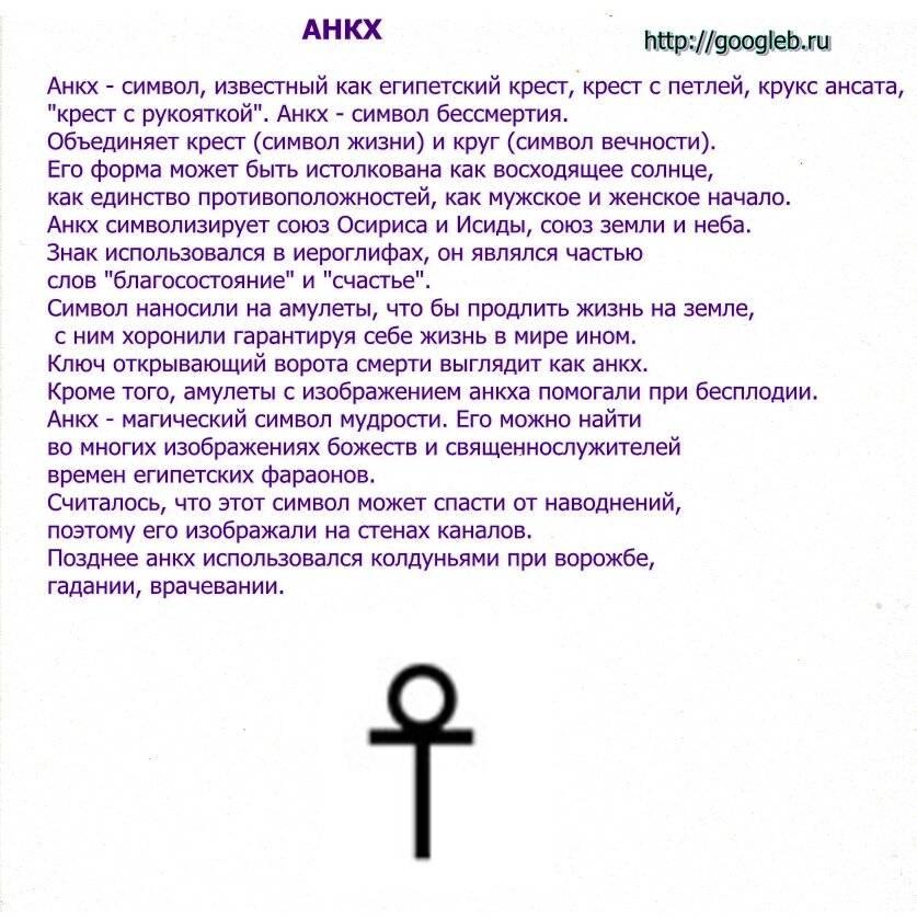 Египетский крест анкх, значение и как правильно носить амулет