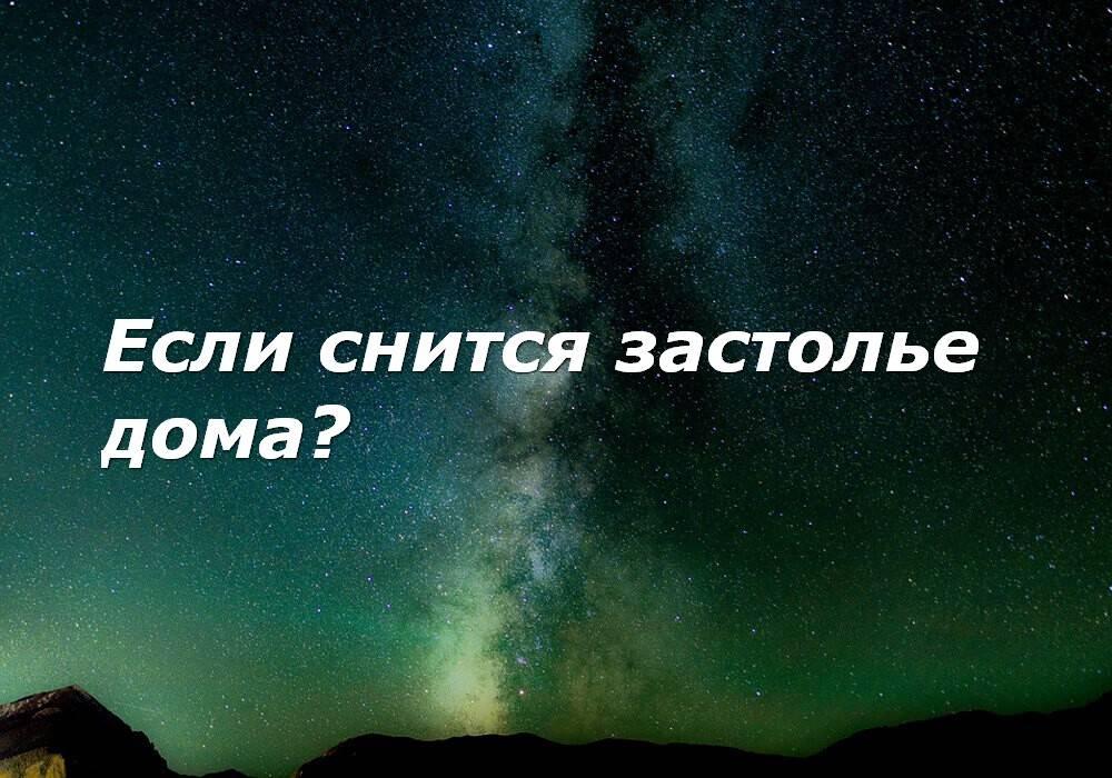 К чему снится застолье? толкование снов. сонник миллера :: syl.ru