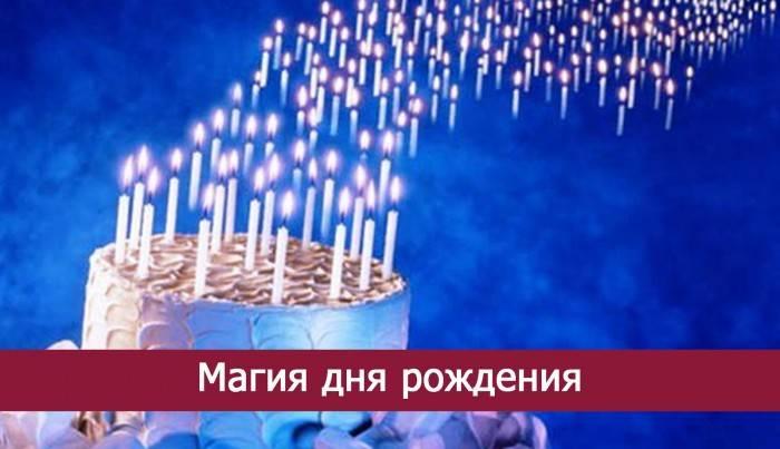 Что нужно сделать в свой день рождения и после, чтобы год был удачным - приметы женщине, мужчине; чего нельзя делать