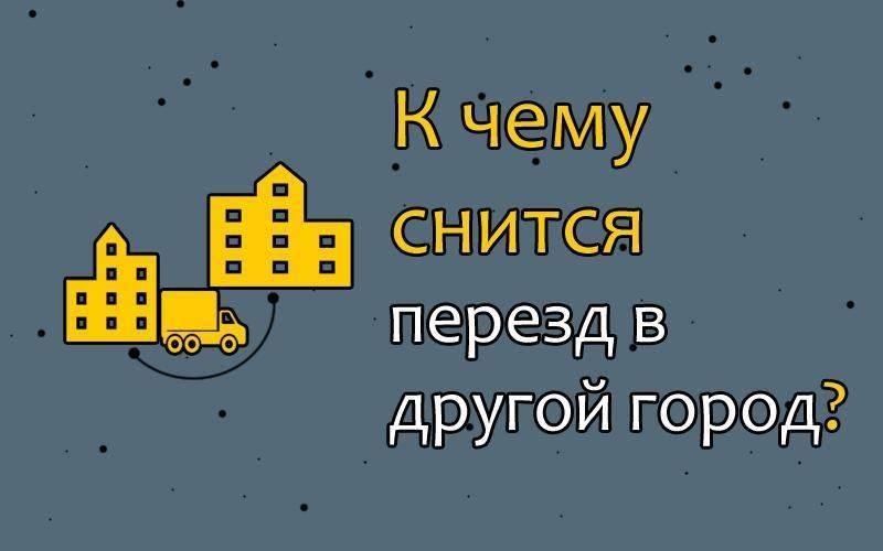 Сонник переезжать в другую квартиру
