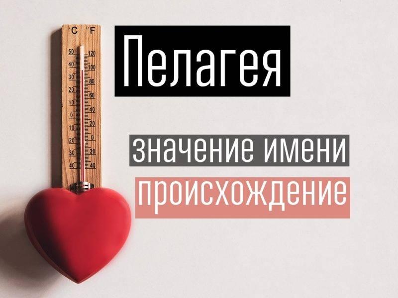 Значение имени пелагея для девочки и женщины. полный анализ имени.
