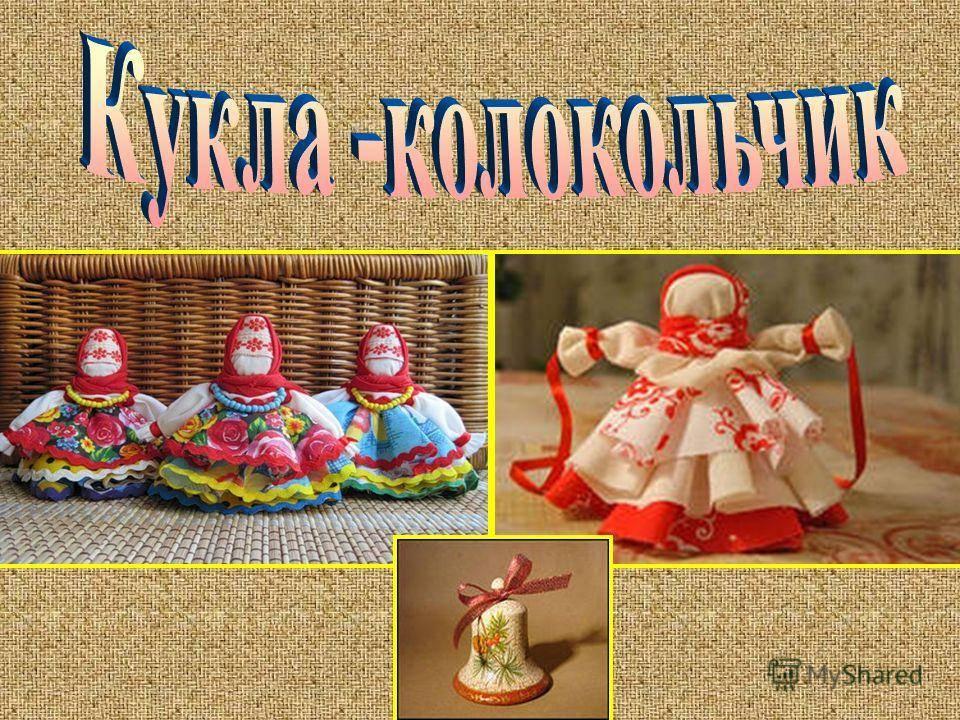 Мастер-класс для воспитателей «народная кукла как средство приобщения к народной культуре. тряпичная кукла «колокольчик». воспитателям детских садов, школьным учителям и педагогам - маам.ру