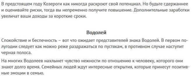 Составление гороскопа совместимости от Василисы Володиной