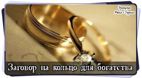 Заговоры на кольцо — на деньги, удачу и любовь