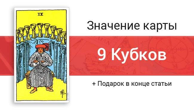 Девятка кубков (9 кубков) — младший аркан карт таро