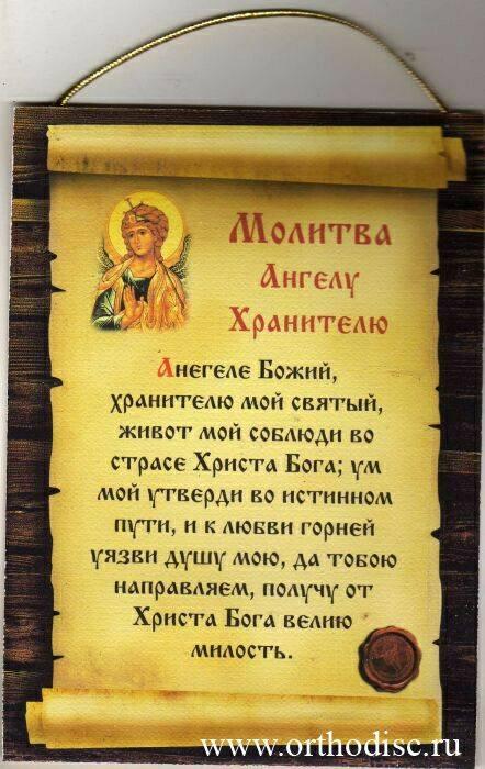 Семь самых сильных молитв ангелу хранителю о помощи
