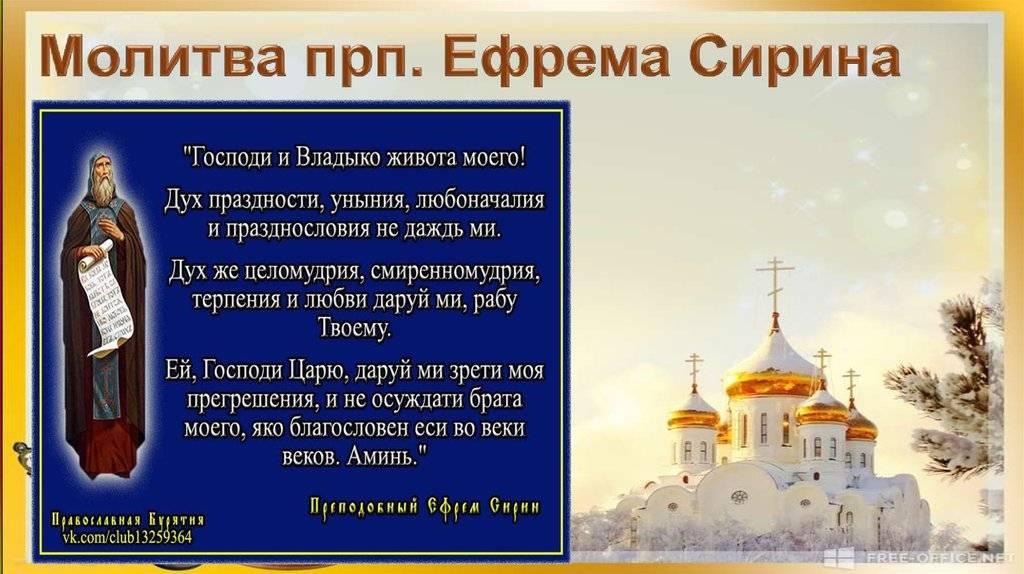 Молитвы в великий пост: ефрема сирина, на каждый день, в начале и конце поста.