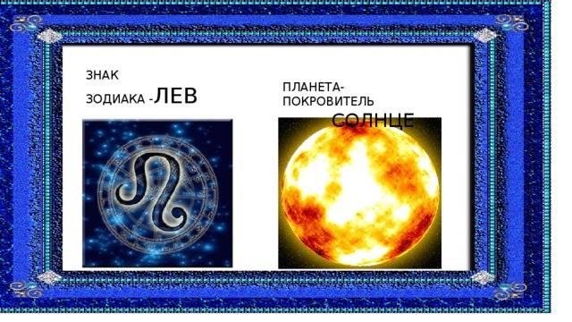 Лев: Планета покровитель — Солнце