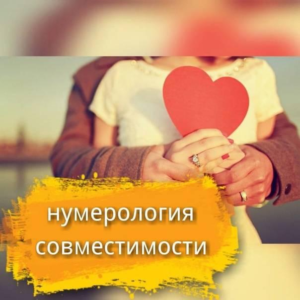 Совместимость по дате рождения в любви и браке – личный гороскоп совместимости по дате рождения по нумерологии