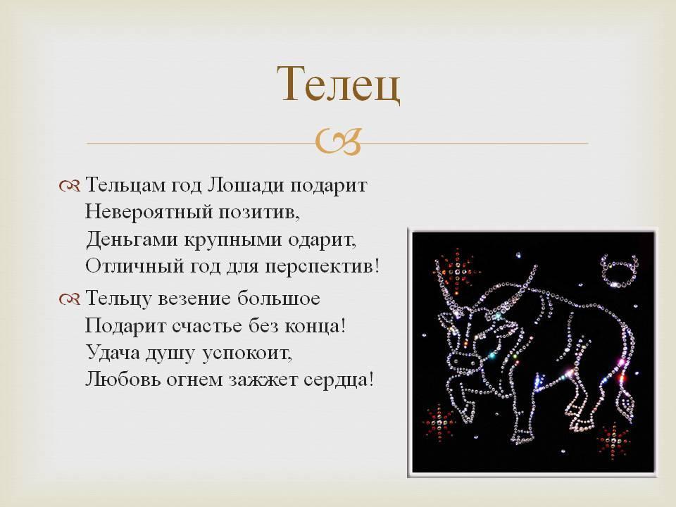 Знак зодиака телец: сильные и слабые места