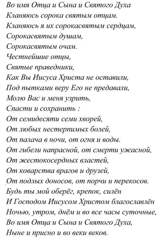 Молитва задержания: значение и когда она читается, полный текст на русском