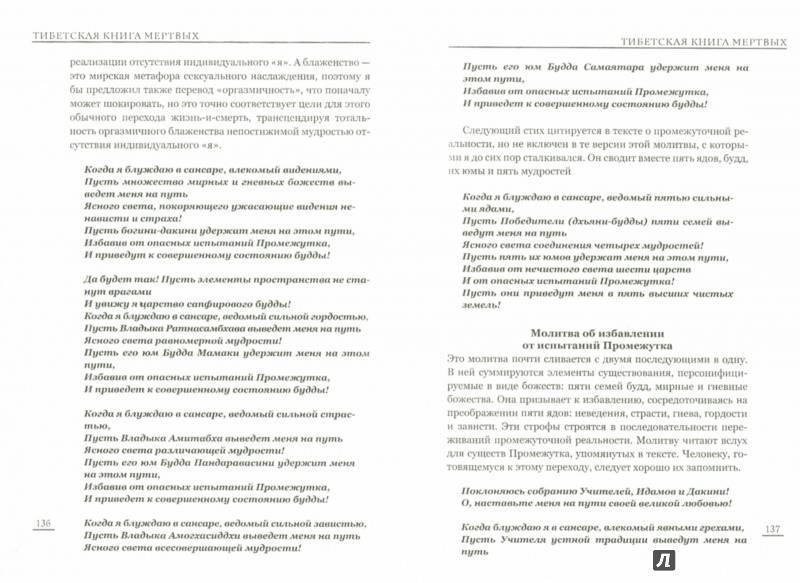 Глен мулин: тибетская книга мертвых (сборник)