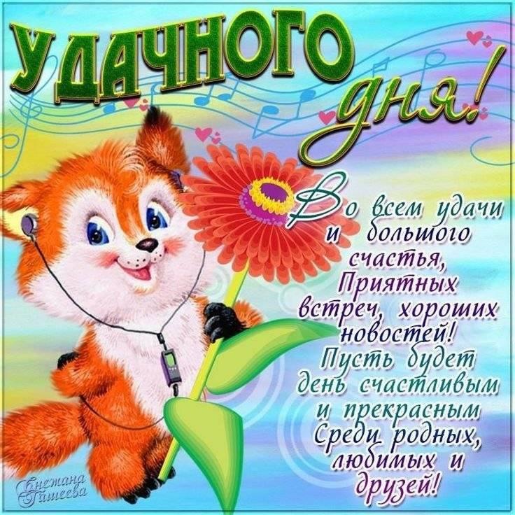 Пожелания хорошего дня и отличного настроения своими словами