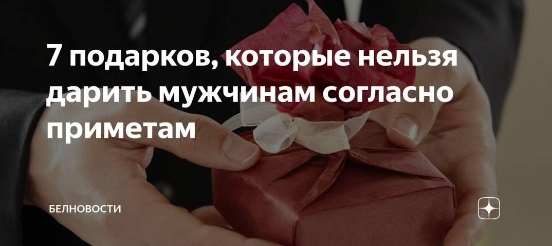 Что нельзя дарить на день рождения — приметы