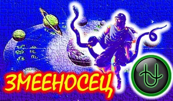 Новый 13-й знак зодиака змееносец: откуда появился новый гороскоп с тринадцатым знаком зодиака