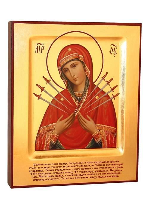 Большинству известно, что семистрельная икона божьей матери смягчает сердца и хранит мир
