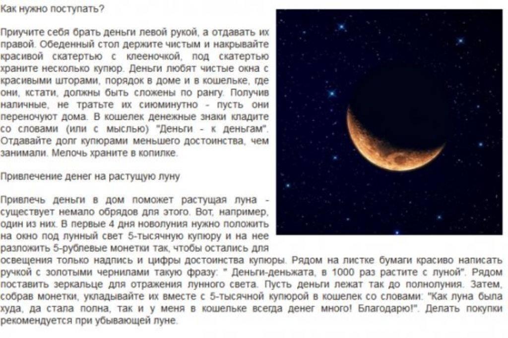 Заговоры на убывающую луну: на деньги, любовь удачу