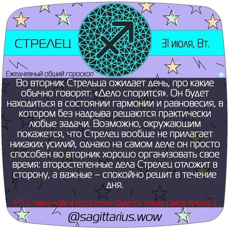 Гороскоп на неделю: стрелец | гороскопы 365
