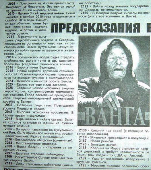 Предсказания ванги на 2022 год: дословные пророчества для россии и мира