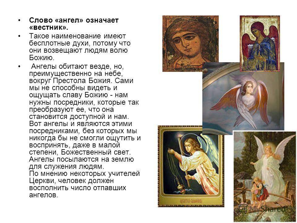 К архангелу уриилу обращаются с молитвой о просветлении ума