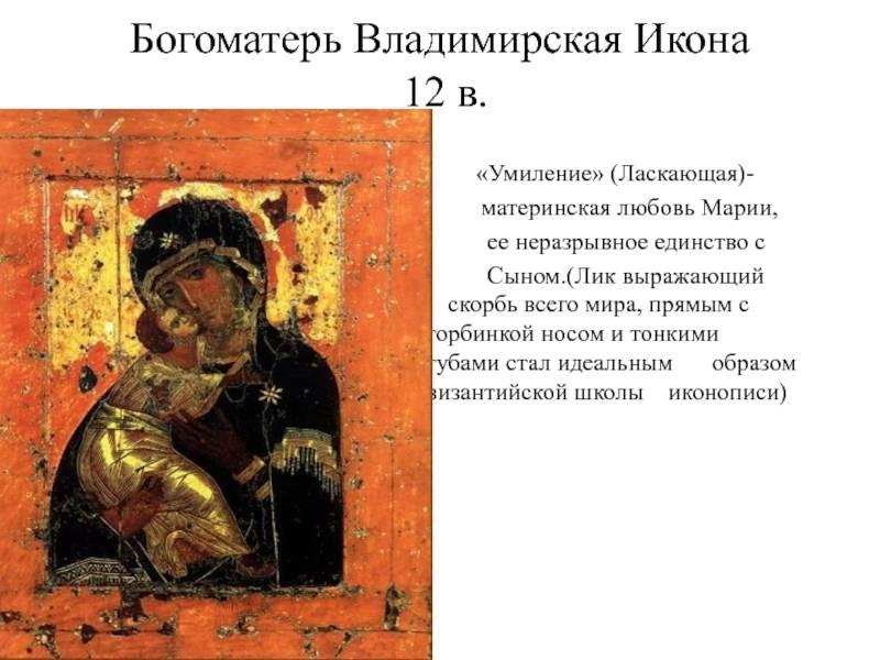 Икона владимирской божьей матери в чем помогает - православные иконы и молитвы