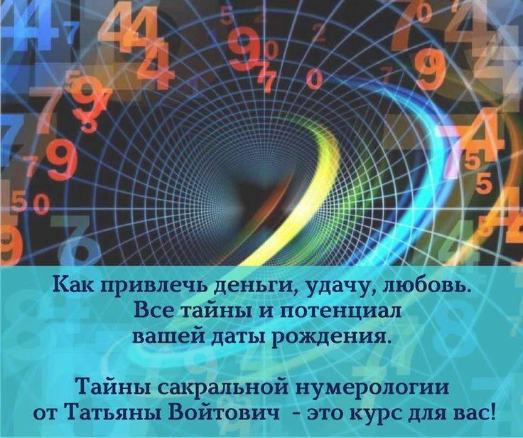Число судьбы по дате рождения — онлайн расчет и расшифровка