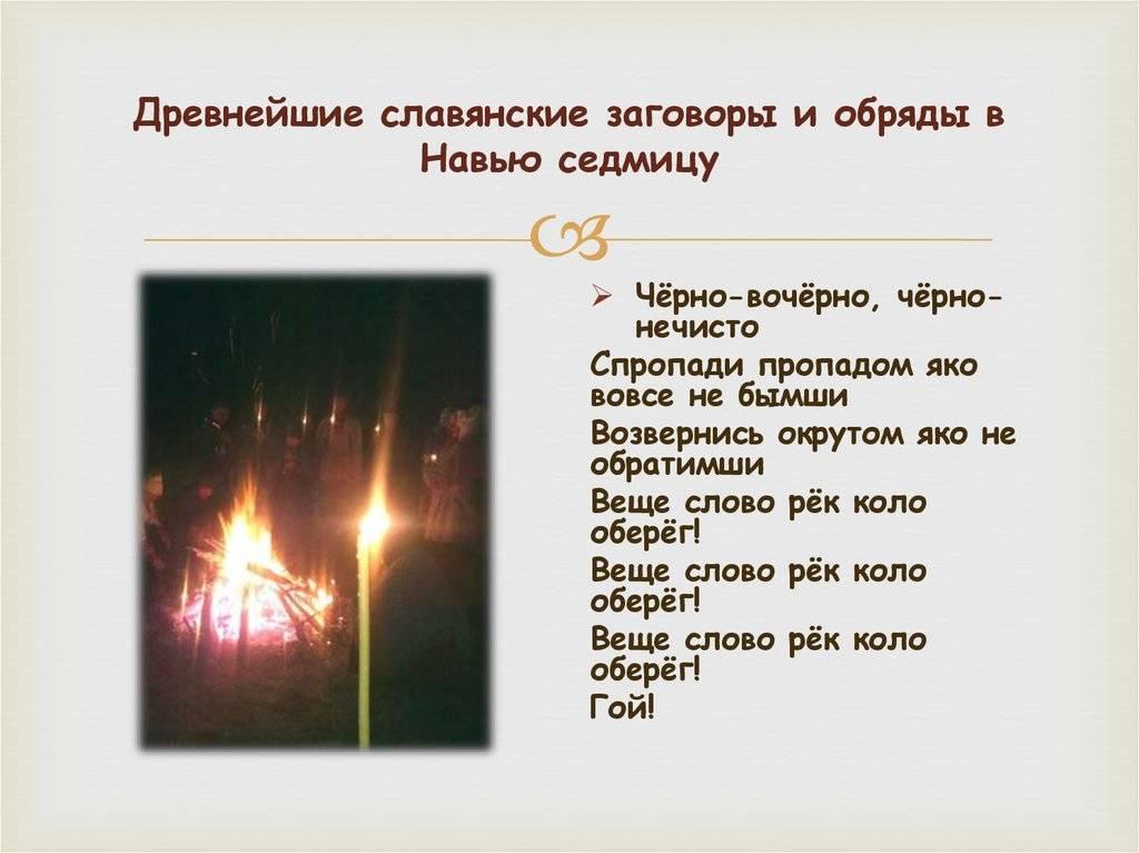 Сильные славянские заговоры: могут ли они быть современными?