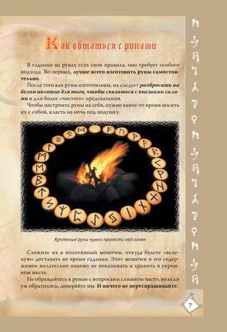 Руна одина: значение, описание, толкование в гадании