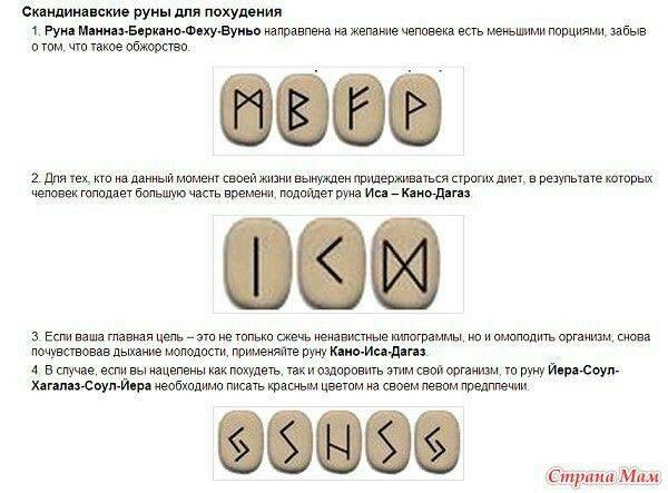 Руны для похудения: сильный став,формулы и символы с рисунком