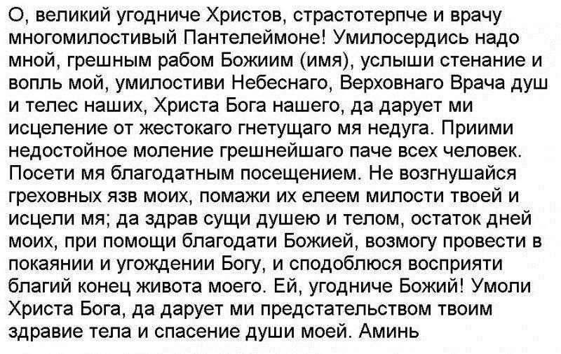 Молитвы великомученику и целителю пантелеимону. молитвослов на русском языке