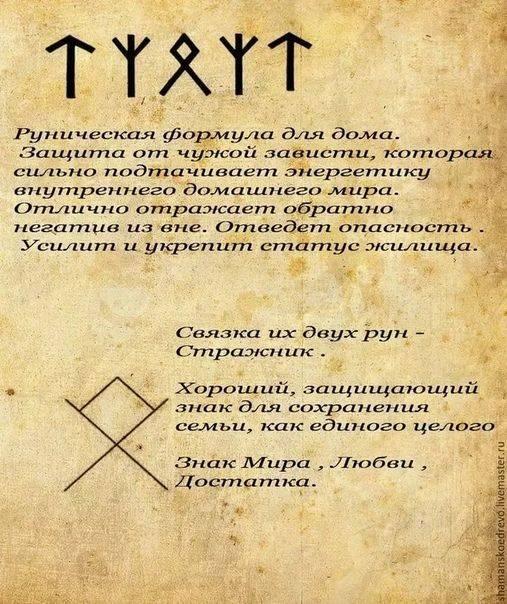 Оберег алатырь: тайное значение и использование символа