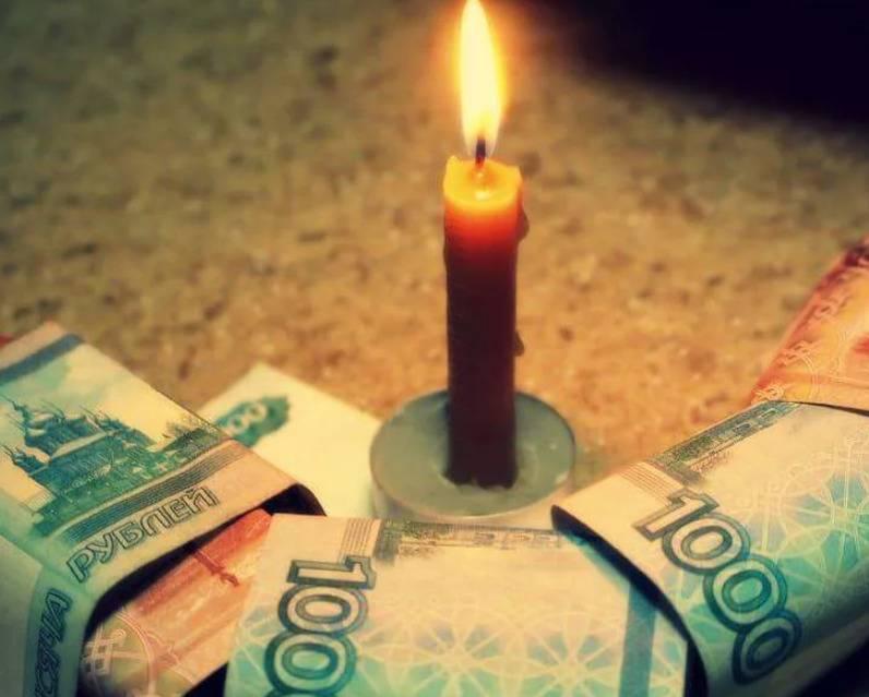 Заговоры, чтобы привлечь деньги в свою жизнь