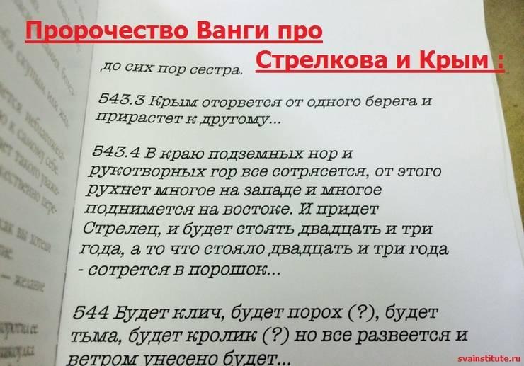 Список предсказаний ванги о россии по годам