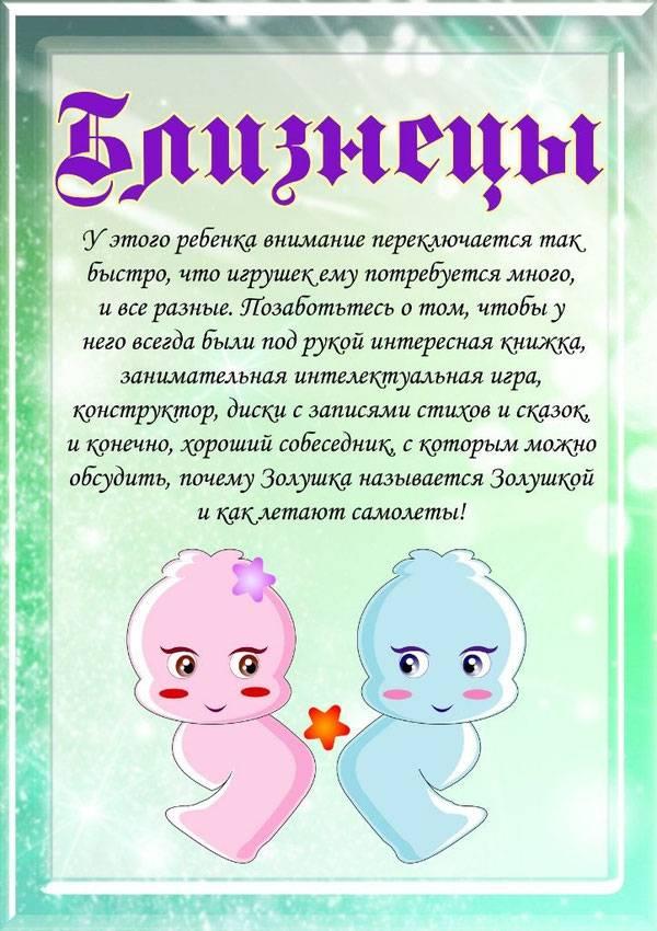 Детский гороскоп близнецы