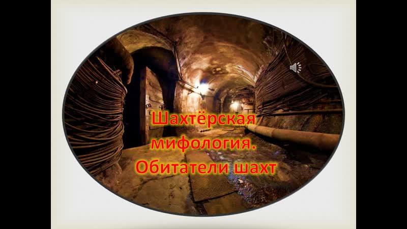 Стуканцы — духи из шахтерского фольклора